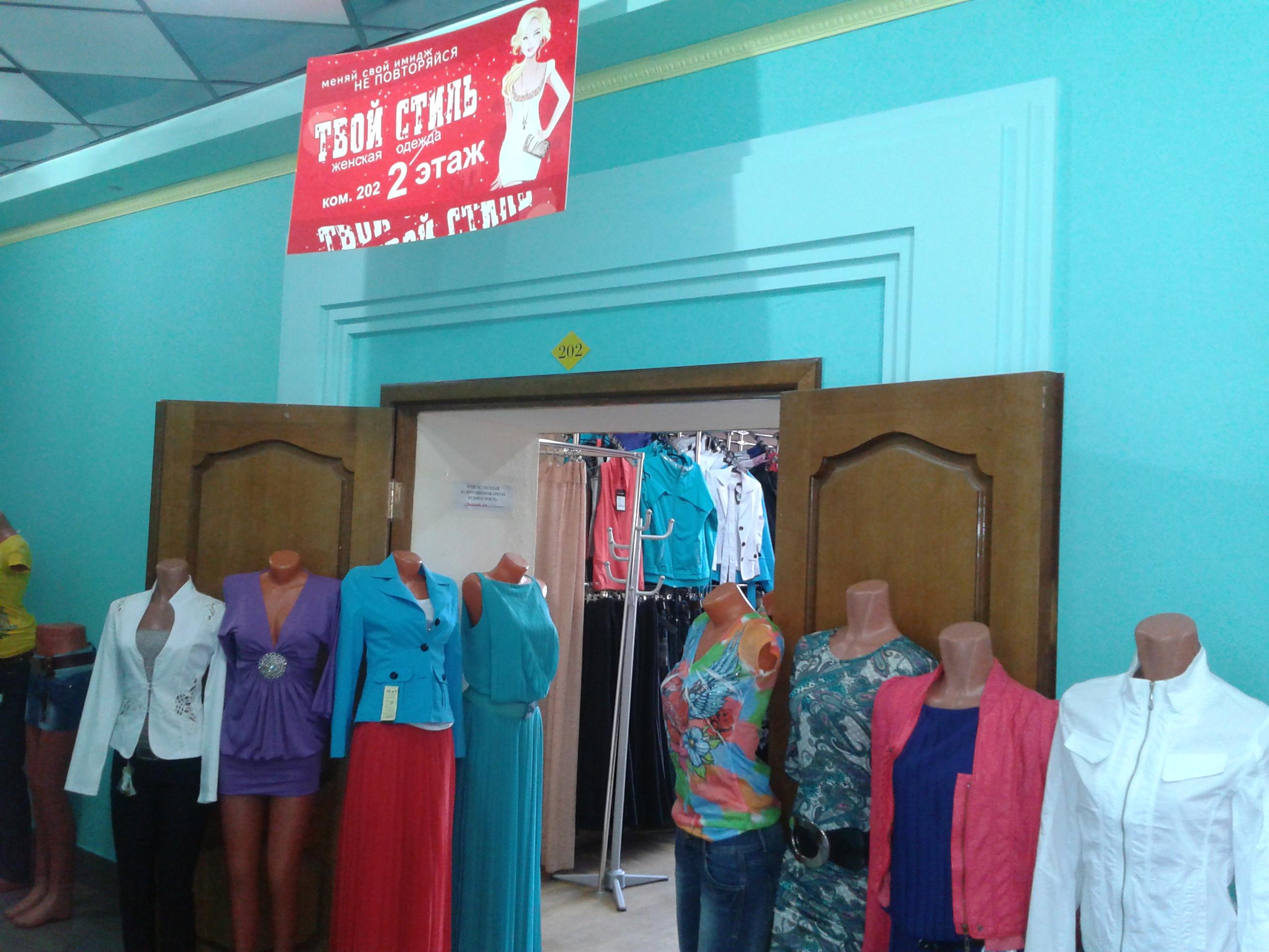Твое Магазин Женской Одежды Доставка